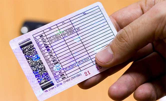 as в водительском удостоверении