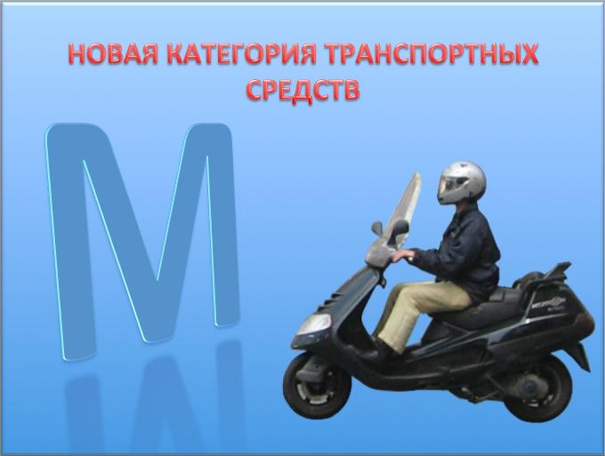 Категория М водительских прав