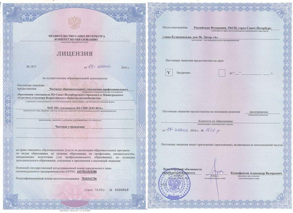 Лицензия автошколы
