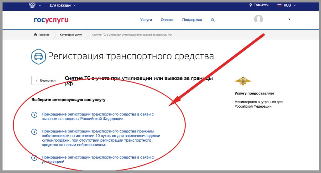 Основание прекращения регистрации ТС на сайте госуслуг