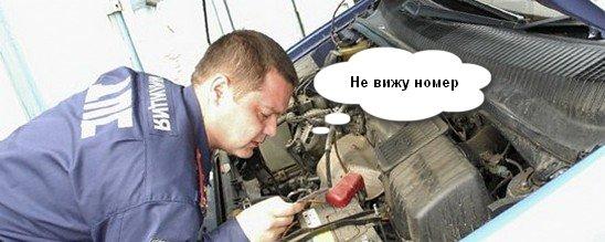 Нечитаемый номер двигателя