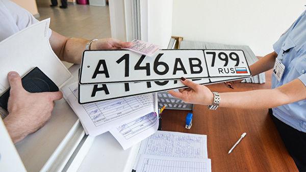 Получение номеров на автомобиль