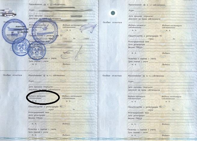Подпись прежнего владельца авто в ПТС