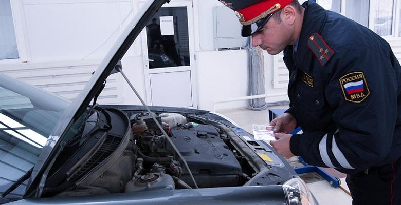 Осмотр транспортного средства сотрудником МРЭО перед регистрацией