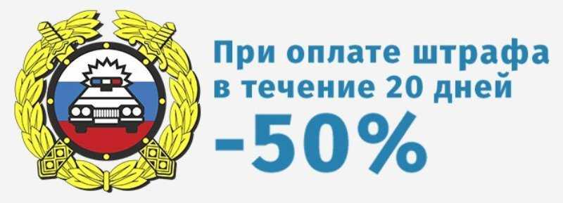Скидка 50% при оплате штрафа в течение 20 дней