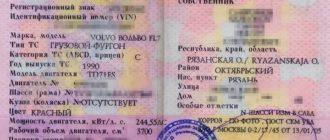 Образец свидетельства о регистрации транспортного средства